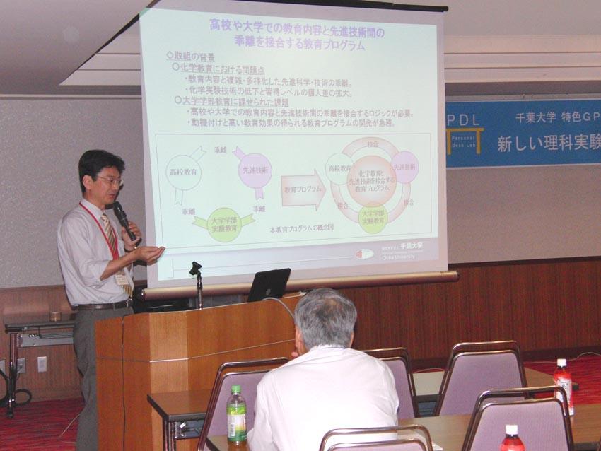千葉大学工学部共生応用化学科 教育GPプログラムWEBサイト